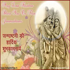 Happy Janmastmi